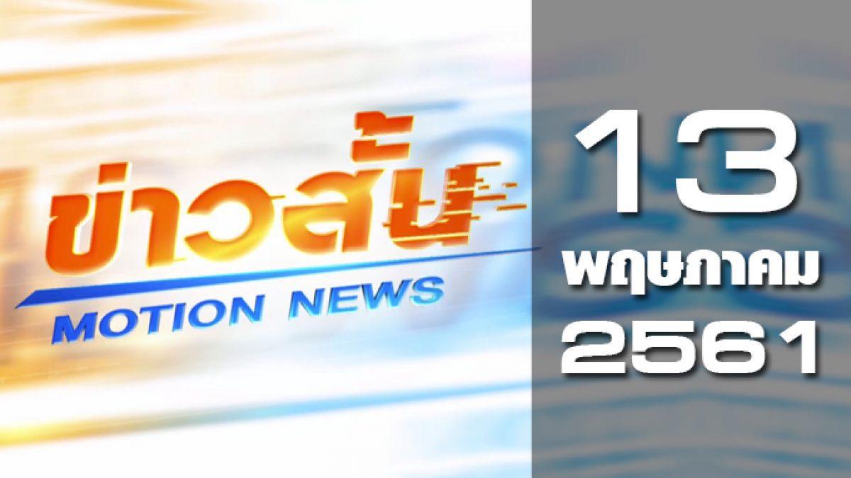 ข่าวสั้น Motion News Break 2 13-05-61