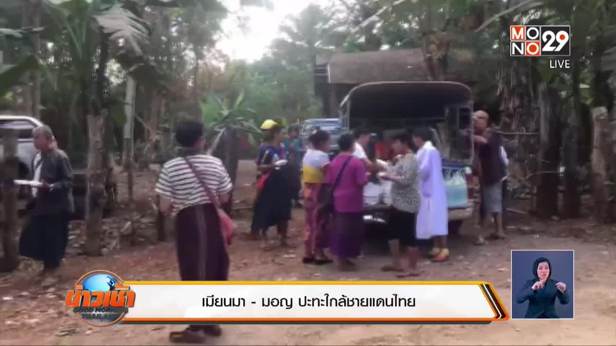 เมียนมา - มอญ ปะทะใกล้ชายแดนไทย