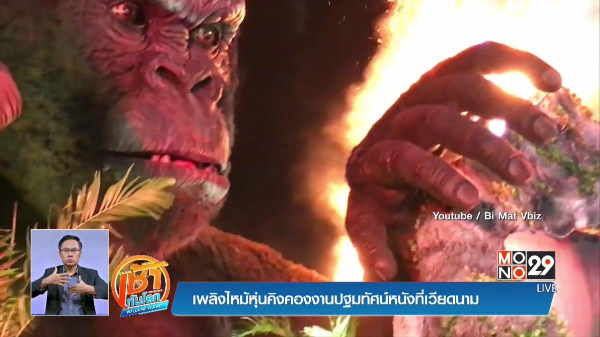 เพลิงไหม้หุ่นคิงคองงานปฐมทัศน์หนังที่เวียดนาม