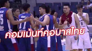 ชนะแต่ยังไม่ถูกใจ! ความเห็นคอบาสไทย หลังประเดิมสนาม ซีบา ชนะ มาเลเซีย 74-67
