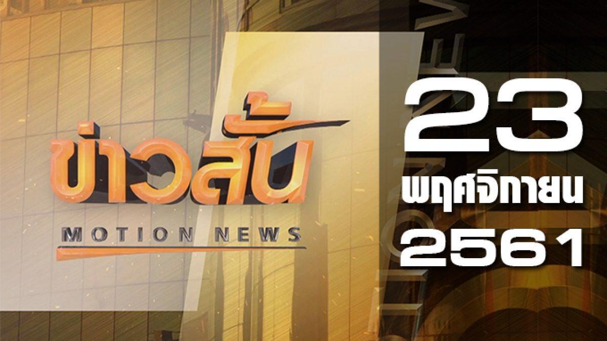 ข่าวสั้น Motion News Break 1 23-11-61