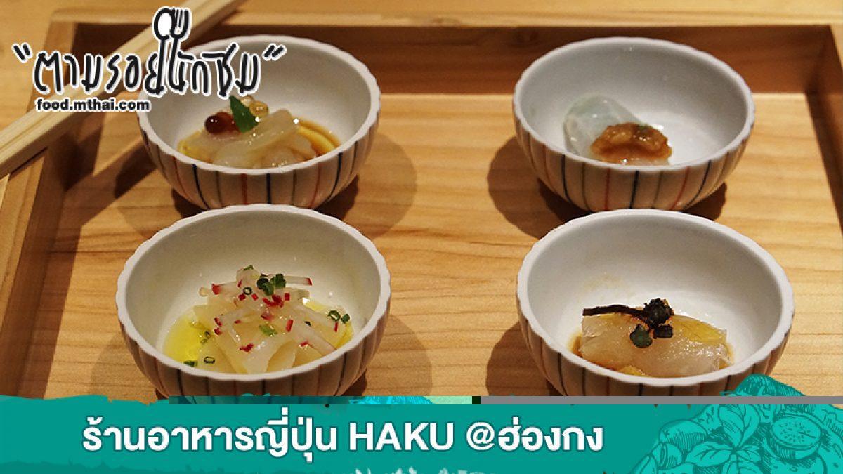 ร้านอาหารญี่ปุ่น HAKU @ฮ่องกง