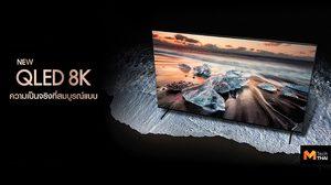 ซัมซุงเปิดจอง ซัมซุง คิว แอลอีดี 8K สุดยอดแห่งนวัตกรรมทีวีระดับพรีเมี่ยมในไทยแล้ว