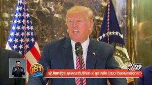 ผู้นำสหรัฐฯ ยุบคณะที่ปรึกษา 2 ชุด หลังซีอีโอทยอยลาออก