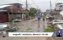 'พายุลูกเห็บ' ถล่มเชียงคาน เสียหายกว่า 100 หลัง