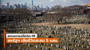 สหรัฐฯ เสียชีวิตจากโควิด-19 ทะลุ 5 แสนราย