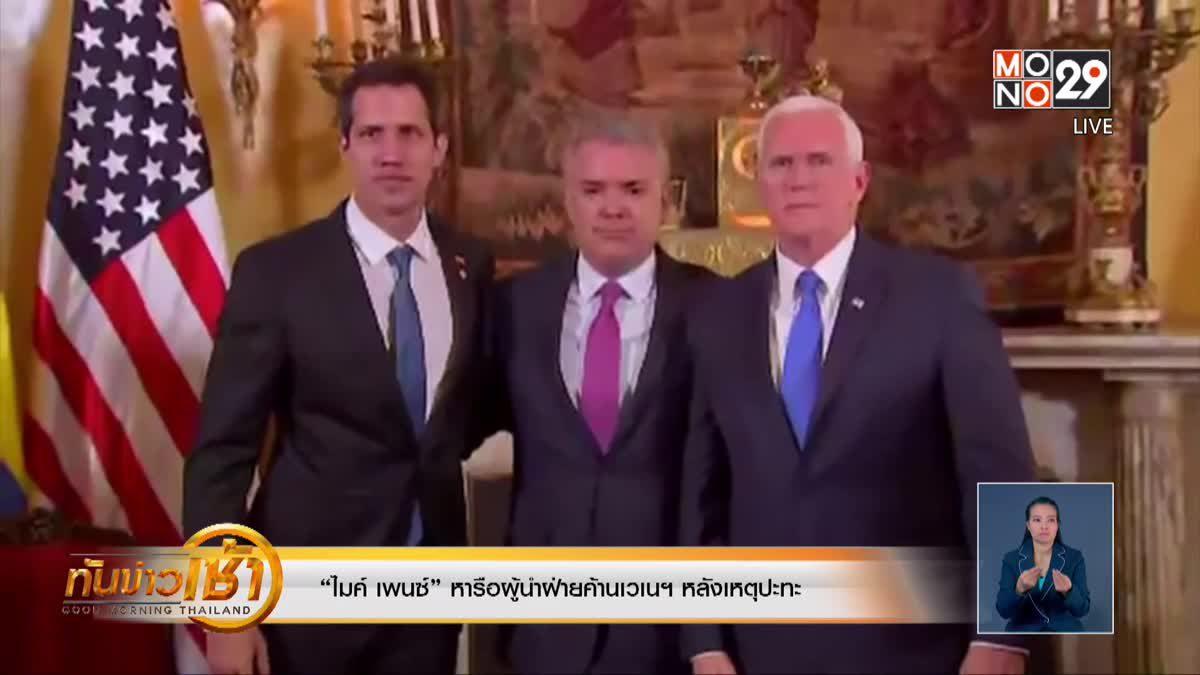 ทันข่าวเช้า Good Morning Thailand 26-02-62