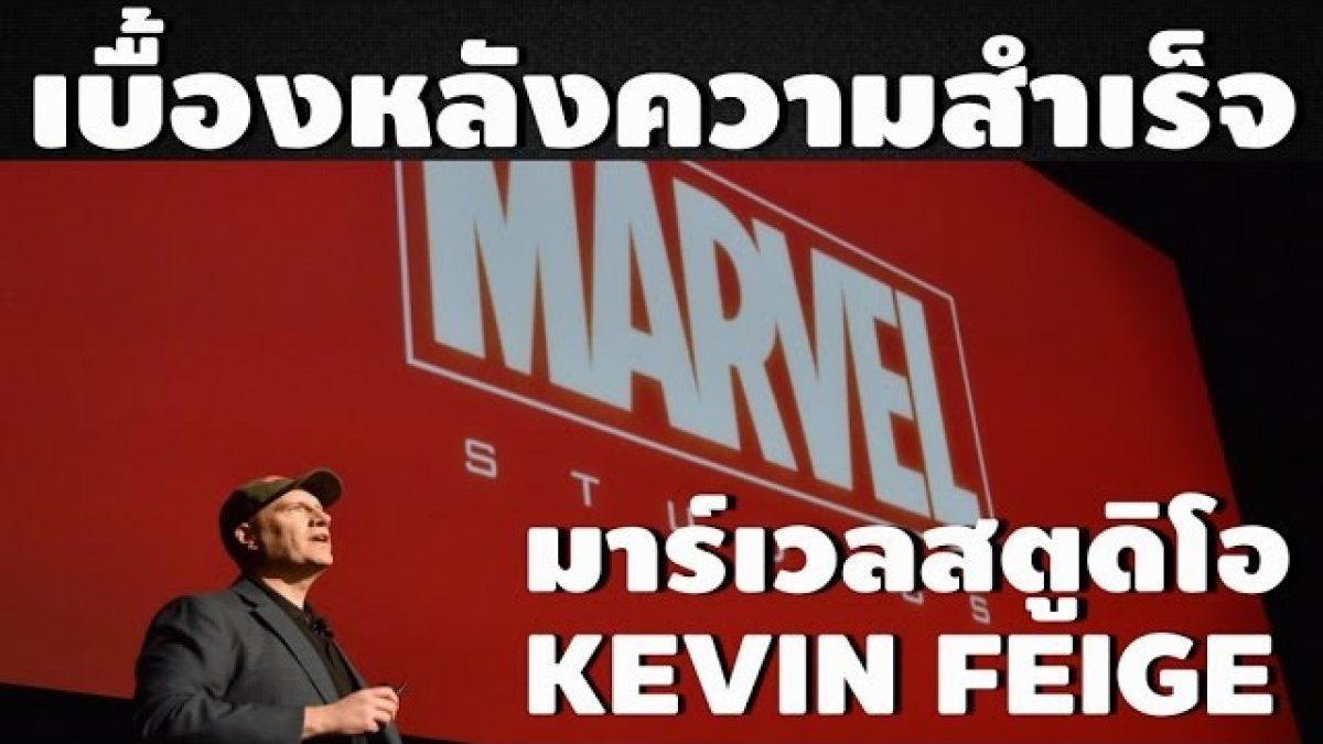 Kevin Feige ผู้อยู่เบื้องหลังความสำเร็จของมาร์เวลสตูดิโอ