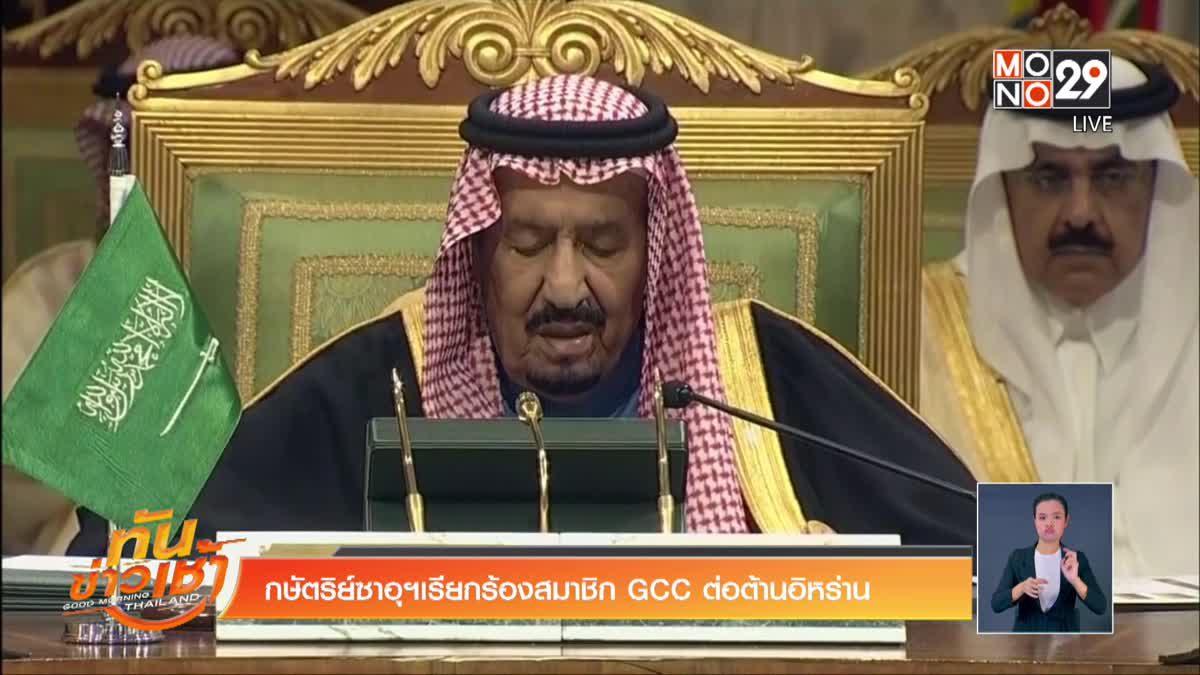 กษัตริย์ซาอุฯเรียกร้องสมาชิก GCC ต่อต้านอิหร่าน