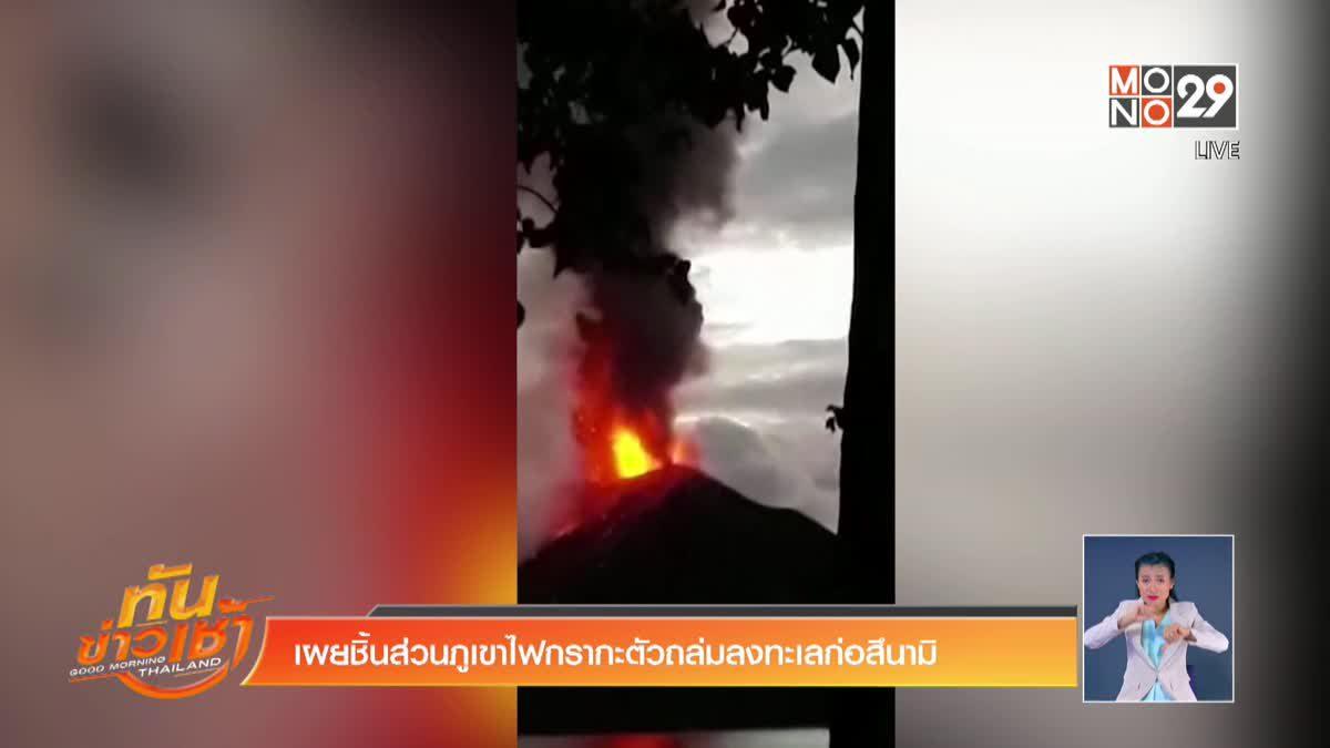 เผยชิ้นส่วนภูเขาไฟกรากะตัวถล่มลงทะเลก่อสึนามิ