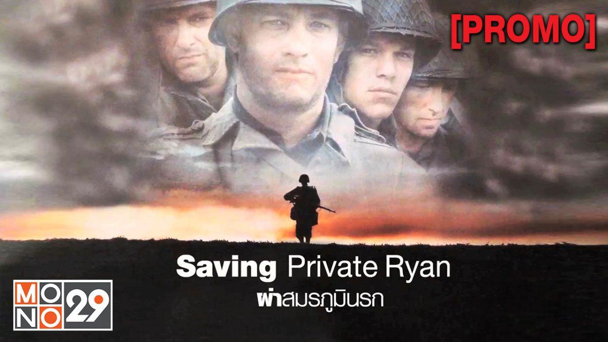 Saving  Private Ryan ฝ่าสมรภูมินรก [PROMO]