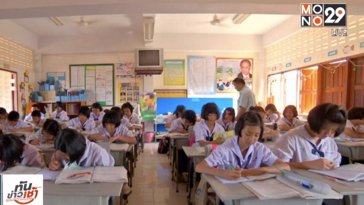"The Morning – ""การศึกษาไทย"" ปัญหาอยู่ที่ไหนกันแน่"