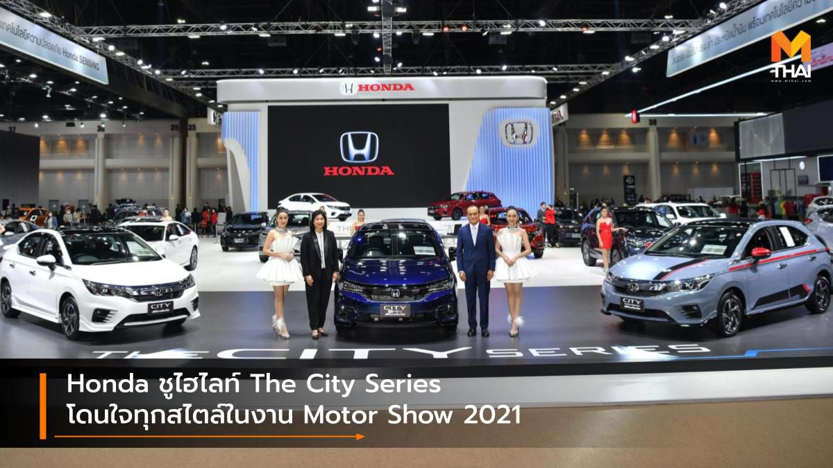 Honda ชูไฮไลท์ The City Series โดนใจทุกสไตล์ในงาน Motor Show 2021
