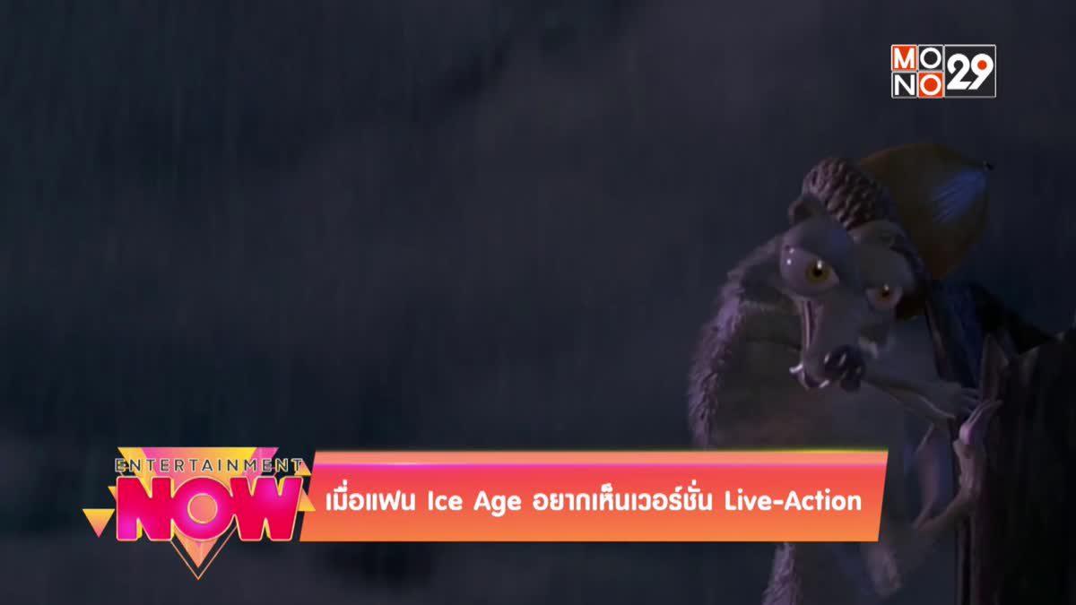 เมื่อแฟน Ice Age อยากเห็นเวอร์ชั่น Live-Action