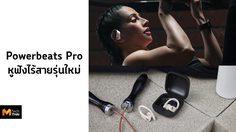 Powerbeats Pro กันน้ำกระเด็นและกันเหงื่อได้แบบ IPX4