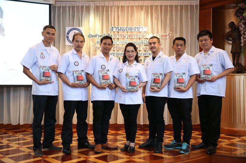 """ชมรมช่วยเหลือหมอนวดไทย เปิดตัวหนังสือ การนวดยุคใหม่ """"กระษัย4ศาสตร์"""""""