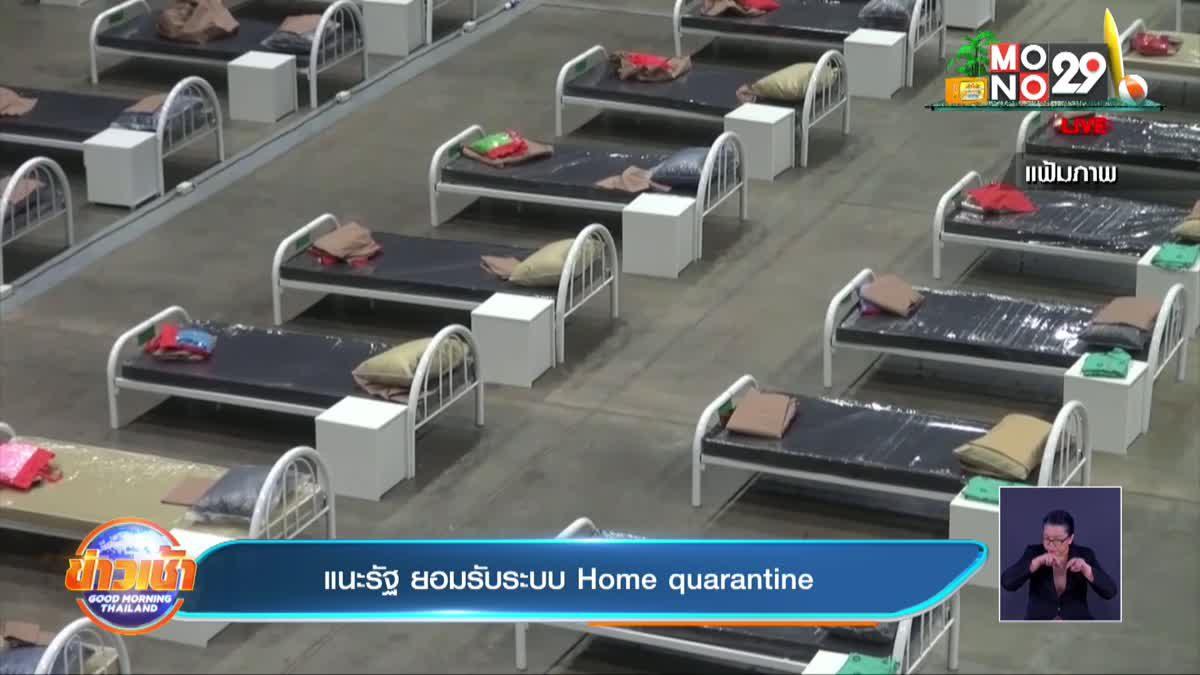 แนะรัฐ ยอมรับระบบ home quarantine