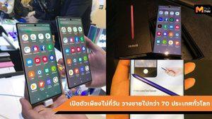 Samsung Galaxy Note 10 Series เปิดตัวไปกว่า 70 ประเทศทั่วโลก
