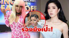 จียอน เปลี่ยนหน้าเป็น Nicki Minaj ร้องได้ เต้นได้ แซ่บมงลง!