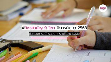 วิชาสามัญ 9 วิชา ปีการศึกษา 2563