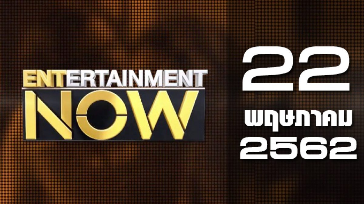Entertainment Now Break 1 22-05-62