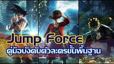 เทคนิคเกม Jump Force คู่มือการบังคับตัวละคร