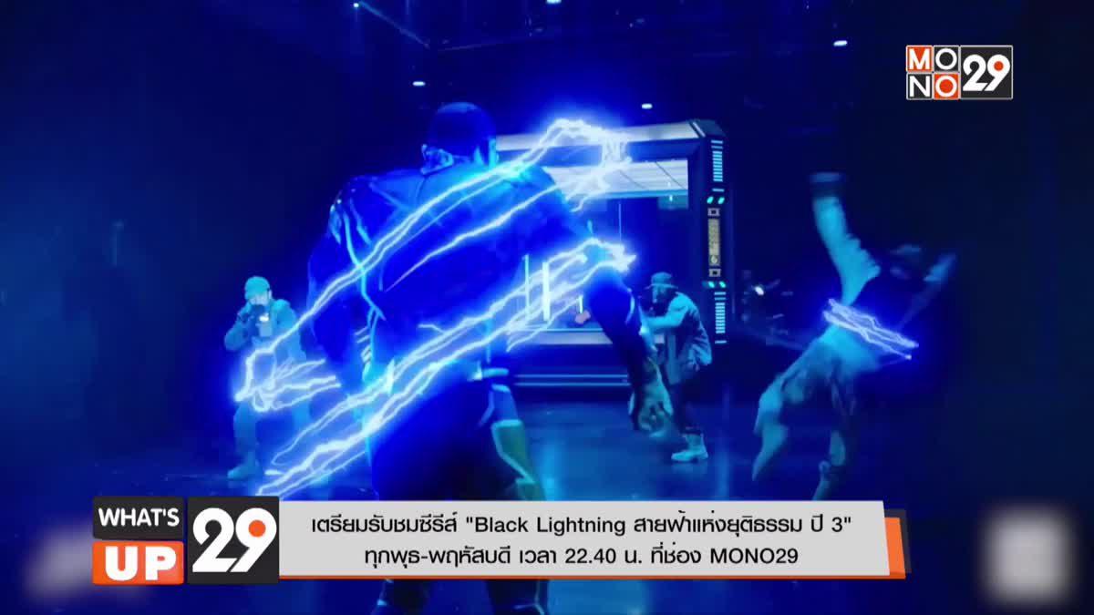 """เตรียมรับชมซีรีส์ """"Black Lightning สายฟ้าแห่งยุติธรรม ปี 3""""  ทุกพุธ-พฤหัสบดี เวลา 22.40 น. ที่ช่อง MONO29"""