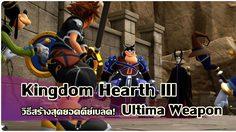 Kingdom Hearth III วิธีสร้างสุดยอดคีย์เบลด!!