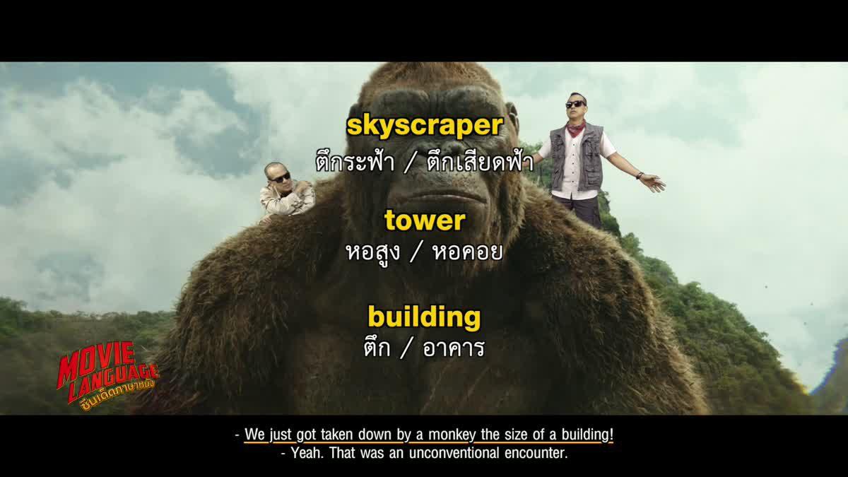 Movie Language จากภาพยนตร์เรื่อง : Kong Skull Island