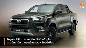 Toyota Hilux ส่องสเปคปรับโฉมในยุโรป แรงขึ้นล้ำขึ้น และรุ่นเรือธงออพชั่นพรีเมี่ยม