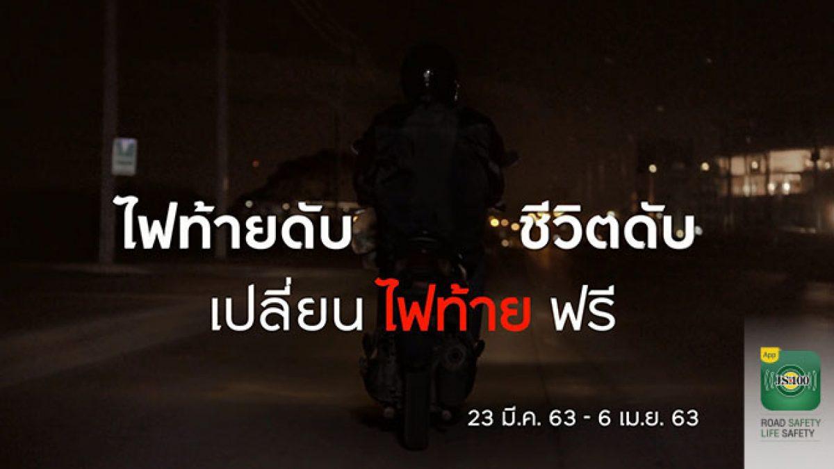 Krungsri Auto campaign รณรงค์เปลี่ยนไฟท้าย โดยเปลี่ยนไฟท้ายฟรี