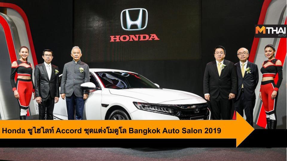 Honda ชูไฮไลท์ Accord พร้อมชุดแต่งโมดูโล ในงาน Bangkok Auto Salon 2019