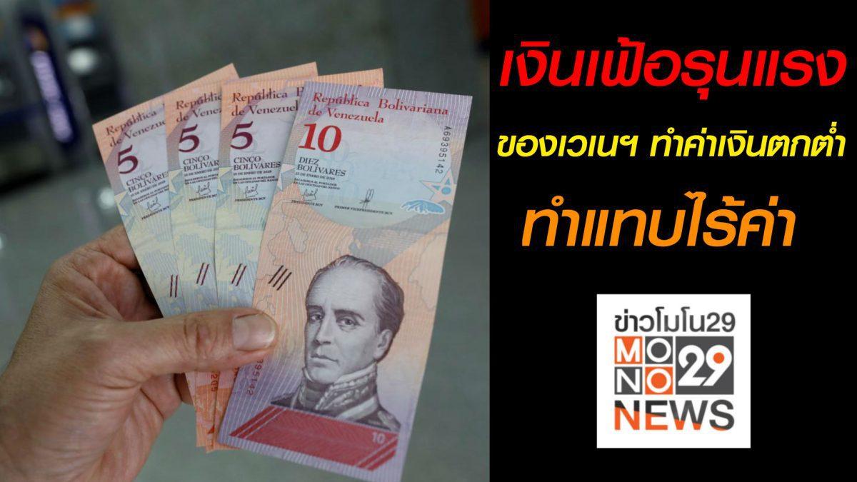#เรื่องเล่ารอบโลก เงินเฟ้อรุนแรงของเวเนฯ ทำค่าเงินตกต่ำแทบไร้ค่า