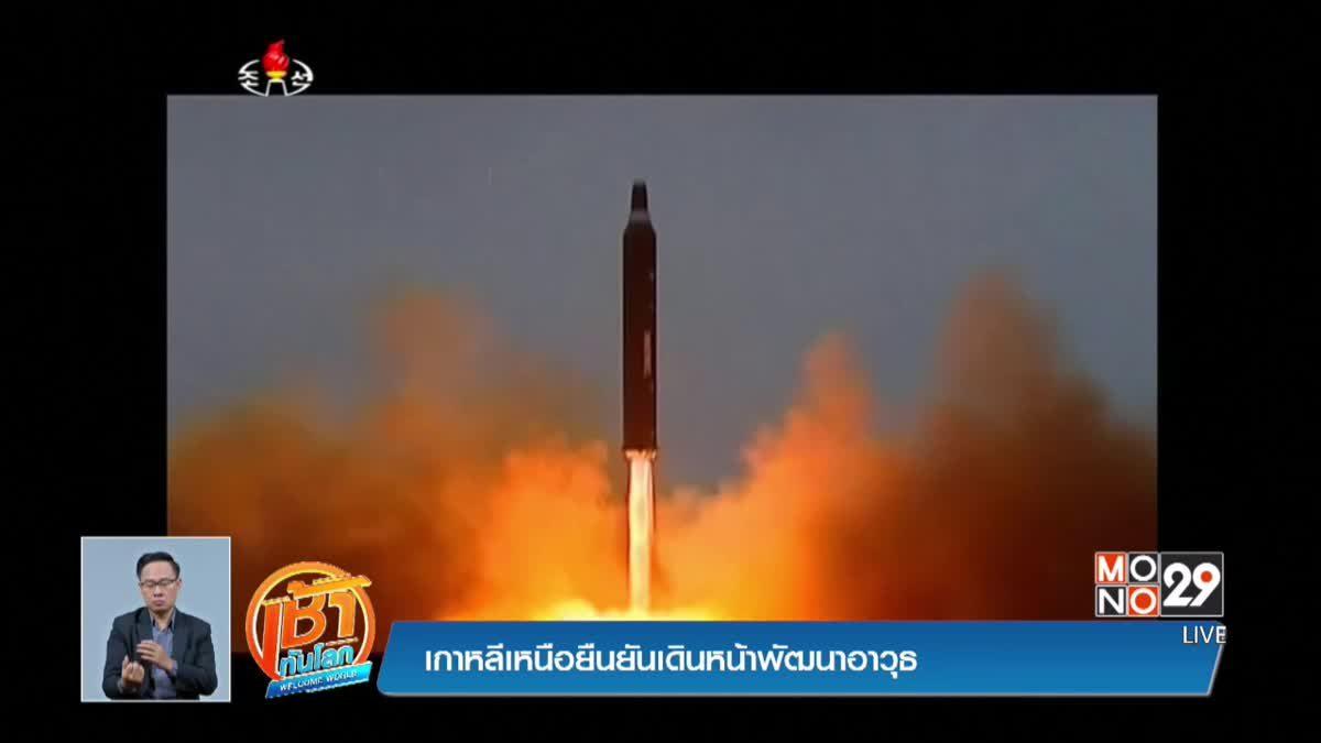 ญี่ปุ่นจัดซ้อมหนีขีปนาวุธจากเกาหลีเหนือ