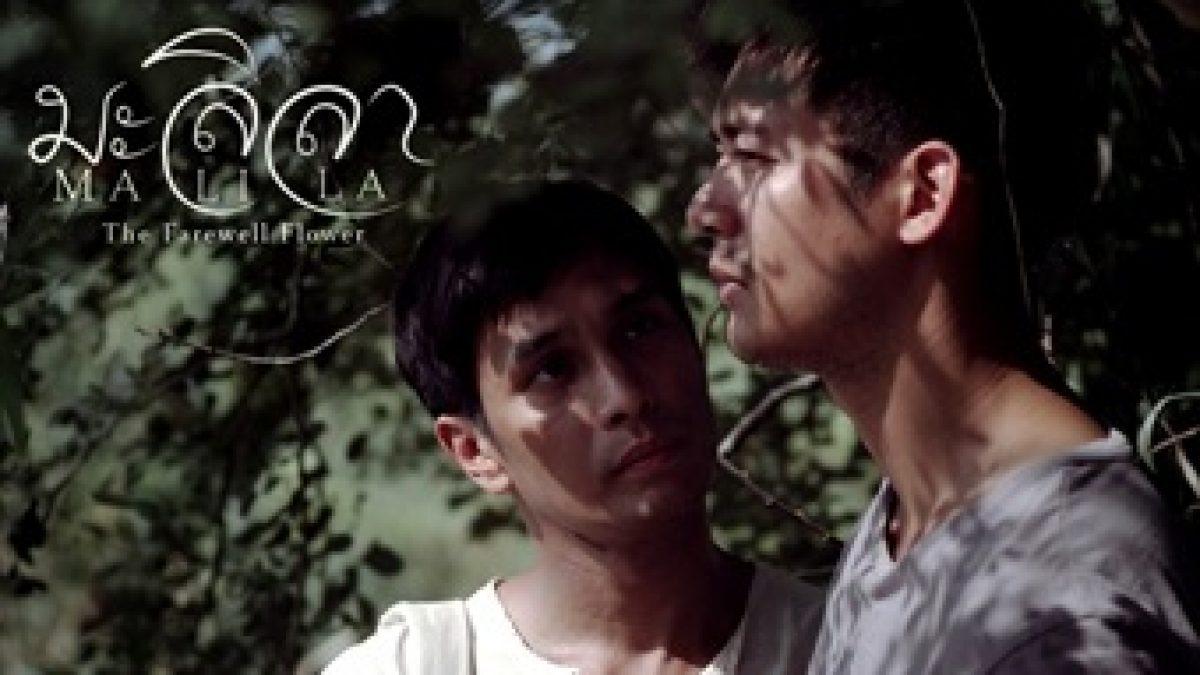 มะลิลา Malila The Farewell Flower - ตัวอย่างภาพยนตร์