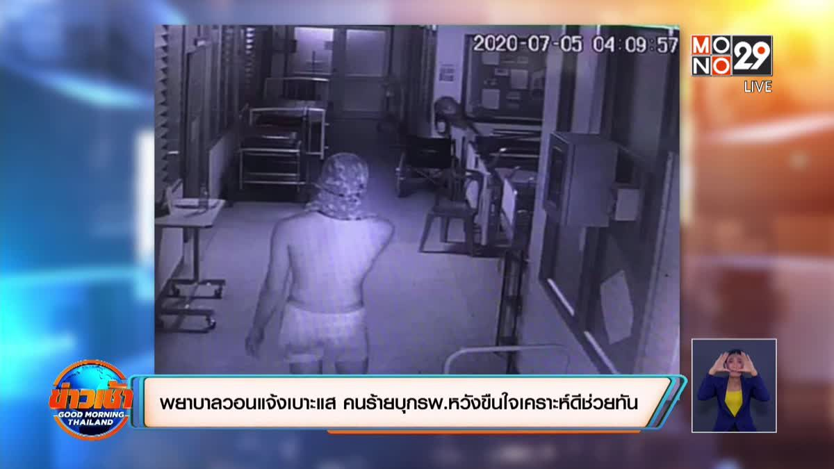 พยาบาลวอนแจ้งเบาะแส คนร้ายบุกรพ.หวังขืนใจ เคราะห์ดีญาติคนไข้ช่วยทัน