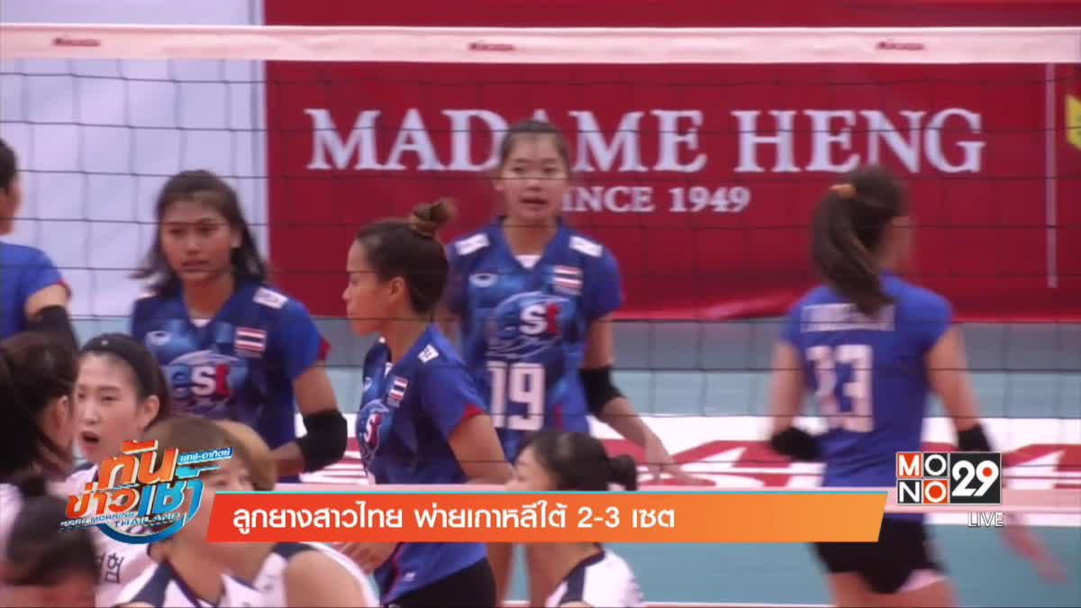 ลูกยางสาวไทย พ่ายเกาหลีใต้ 2-3เซต