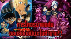 Gundam & Conan กับโปสเตอร์โปรโมทภาพยนตร์ร่วมกันสองเรื่อง!!