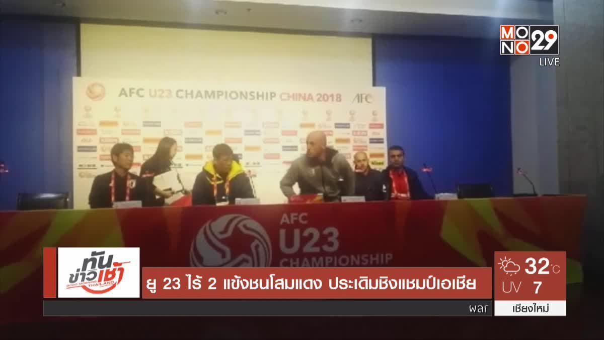 ยู 23 ไร้ 2 แข้งชนโสมแดง ประเดิมชิงแชมป์เอเชีย