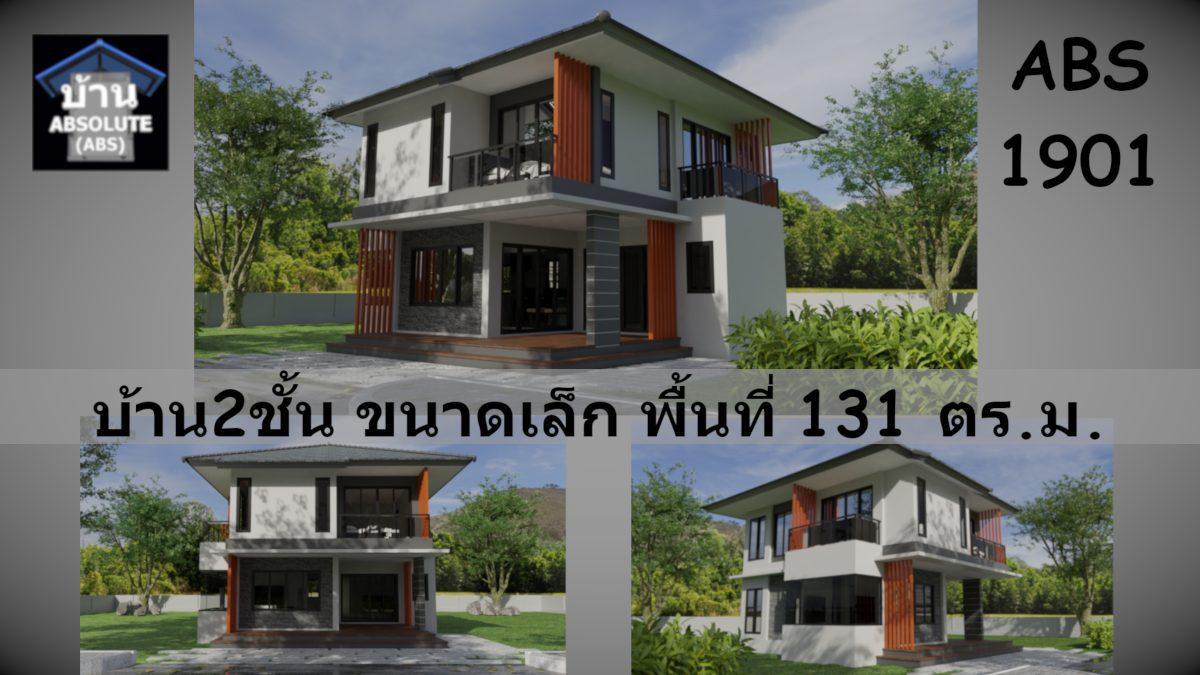 แบบบ้าน Absolute ABS 1901 บ้านโมเดิร์น 2ชั้น ขนาดเล็ก พื้นที่ 131 ตร.ม.