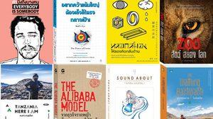 เปิดคลังหนังสือ สนพ. ในเครือ โมโน กรุ๊ป ชวนคนไทยเยียวยาหัวใจด้วยการอ่านหนังสืออยู่บ้าน