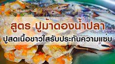 สูตร ปูม้าดองน้ำปลา ปูสดเนื้อขาวใสรับประกันความแซ่บ