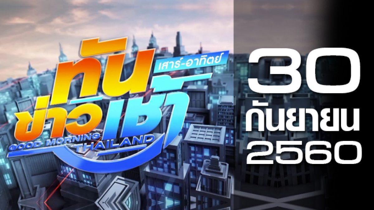 ทันข่าวเช้า เสาร์-อาทิตย์ Good Morning Thailand 30-09-60