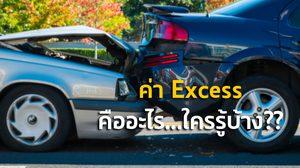 ค่า Excess คืออะไร…ใครรู้บ้าง??