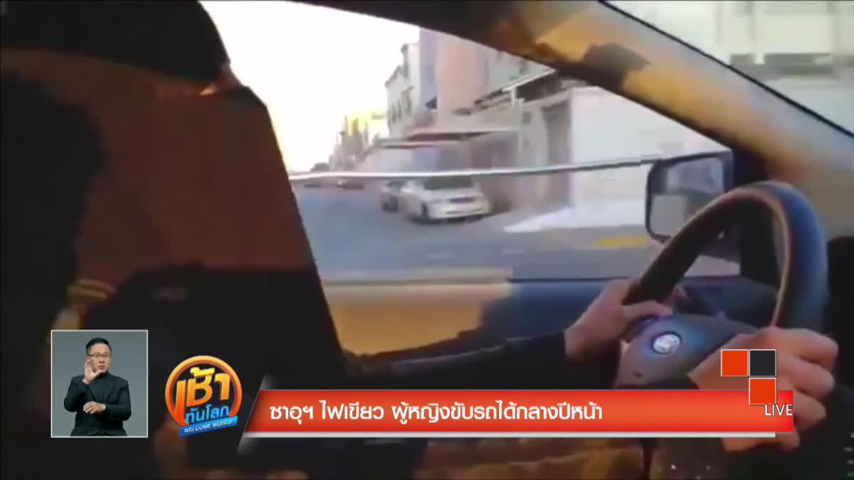 ซาอุฯไฟเขียว ผู้หญิงขับรถได้กลางปีหน้า