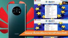 "Huawei Mate 30 Pro จดเครื่องหมายการค้า ""Cine-Lens"" และกล้อง Matrix"