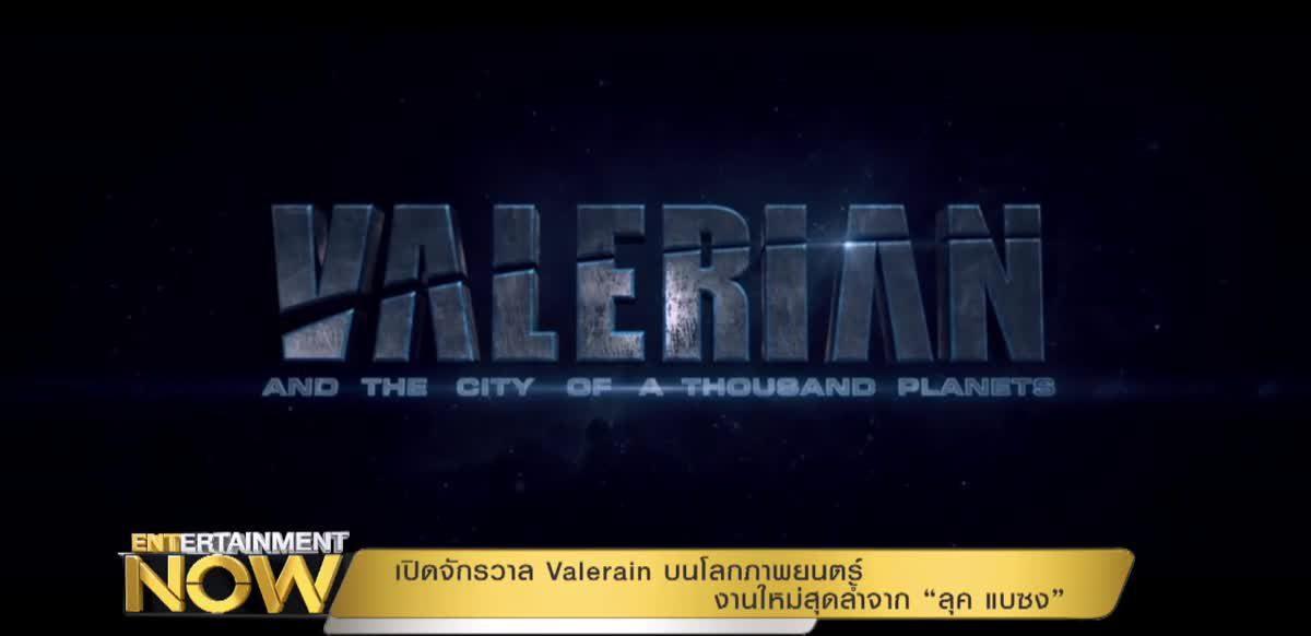 """เปิดจักรวาล Valerain บนโลกภาพยนตร์ งานใหม่สุดล้ำจาก """"ลุค แบซง"""""""