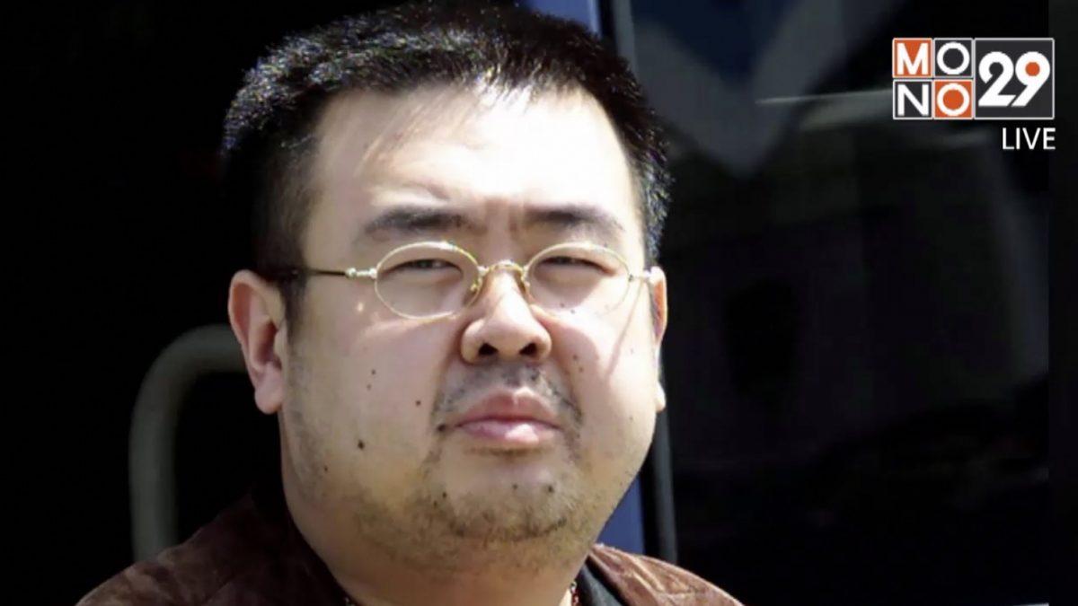 """พบเบาะแส """"คิม จอง นัม"""" มอบข้อมูลให้สหรัฐฯ ก่อนเสียชีวิต"""