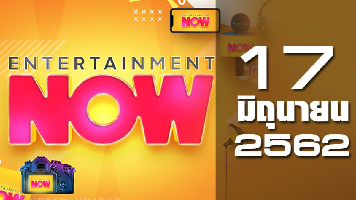 Entertainment Now Break 1 17-06-62