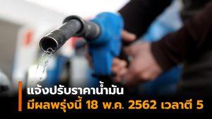 น้ำมันขึ้นราคา มีผลพรุ่งนี้ 18 พ.ค. 2562 เวลา 05.00 น.